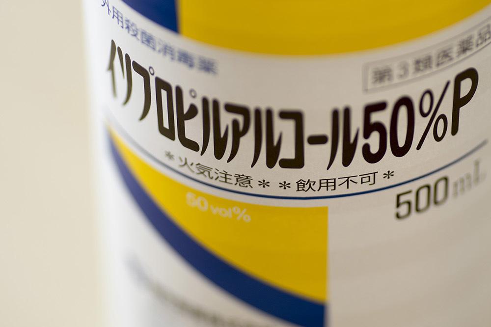 アルコール p イソプロピル 50