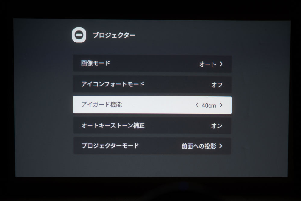 アイガード機能の設定画面