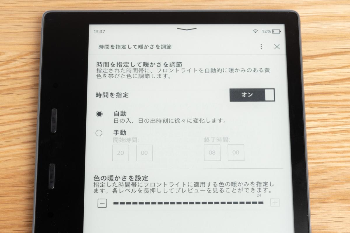 Kindle Oasisの色温度の自動調整機能