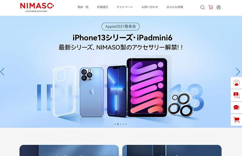 NIMASO 公式サイト